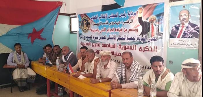 انتقالي المسيمير بلحج يحتفي بالذكرى السادسة لتحرير المديرية من مليشيات الحوثي