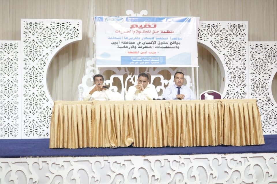 """منظمة """"حق"""" تستعرض تقريرها حول واقع حقوق الإنسان في محافظة أبين والتنظيمات المتطرفة والإرهابية"""