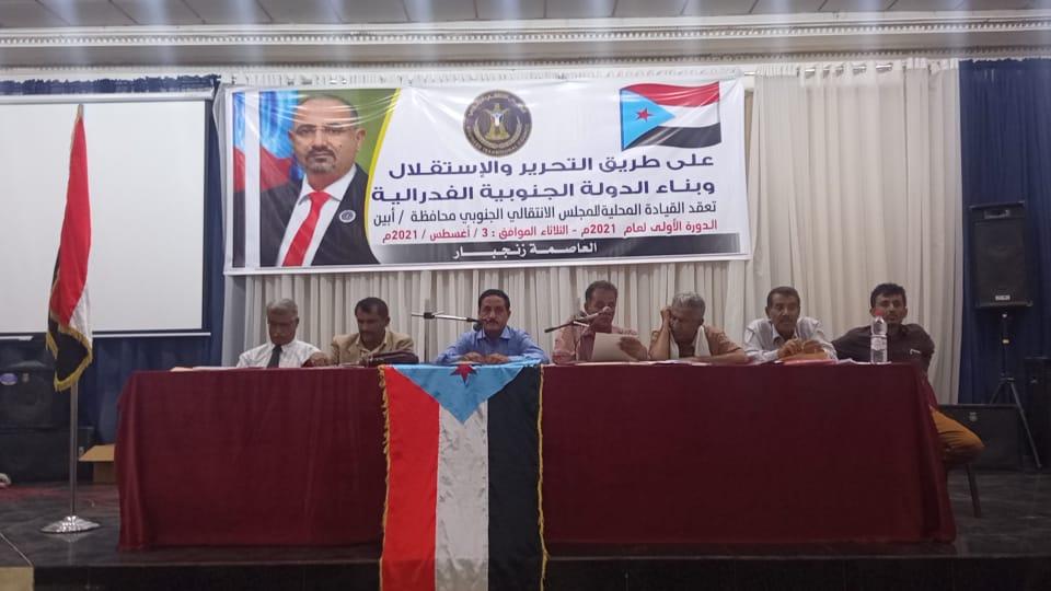 القيادة المحلية للمجلس الانتقالي بمحافظة أبين تعقد اجتماعها العام الموسع الأول للعام 2021
