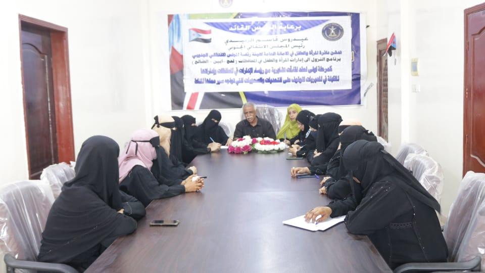 دائرة المرأة والطفل تعقد لقاءً تشاورياً مع إدارة المرأة والطفل في تنفيذية انتقالي لحج
