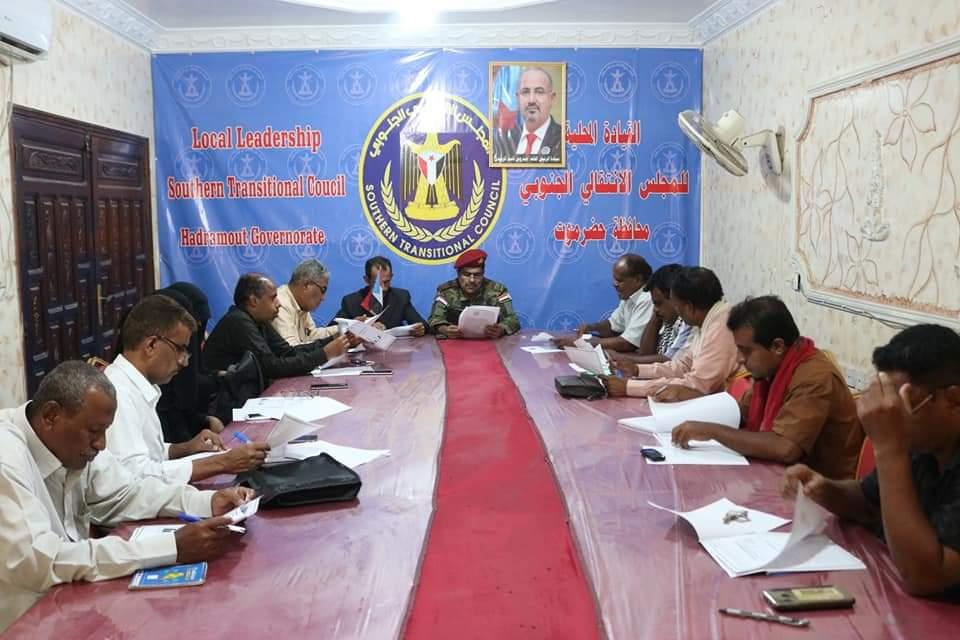 تنفيذية انتقالي حضرموت تعقد اجتماعها الدوري الثاني لشهر أغسطس