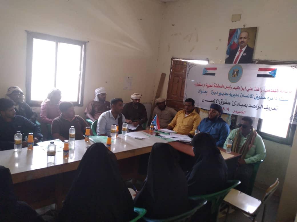 إدارة حقوق الإنسان بتنفيذية انتقالي حديبو تنظم دورة تدريبية لتعريف الراصد بمبادئ حقوق الإنسان