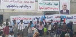 استجابة لدعوة الانتقالي.. شبوة تشهد فعالية جماهيرية رافضة لبقاء مليشيات الإخوان في المحافظة