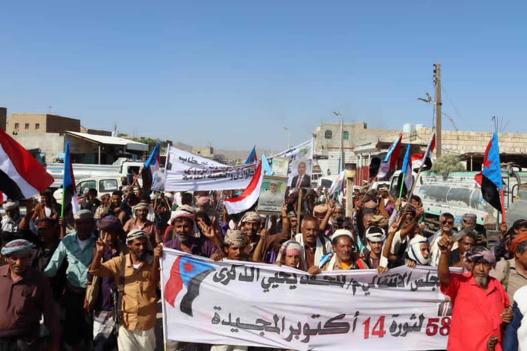 قيادتا الانتقالي بمديريتي المحفد ومودية تحتفلان بذكرى ثورة 14 أكتوبر