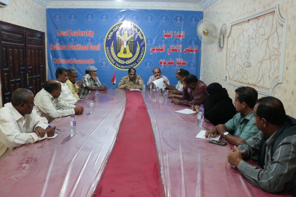 تنفيذية انتقالي حضرموت تعقد اجتماعا استثنائيا للتحضير للاجتماع العام الموسع للقيادة المحلية